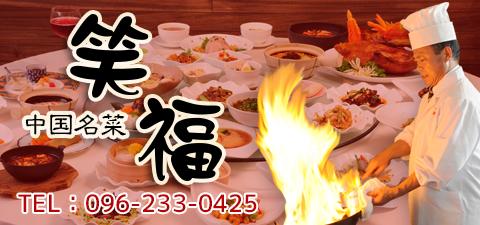 光の森の中華料理店【中国名菜:笑福】