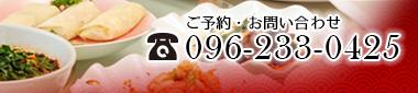 ご予約・お問い合わせ【TEL:096-233-0425】