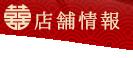 中国名菜笑福【店舗のご案内】